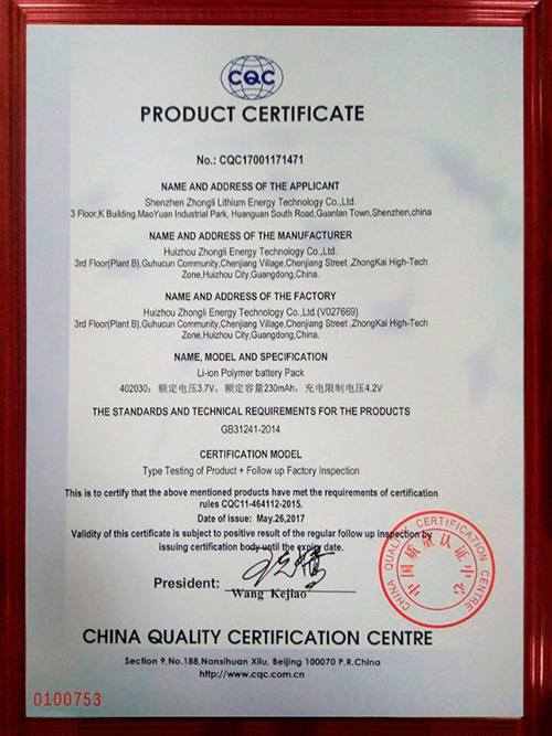 China Lithium Product Certificate (English version)